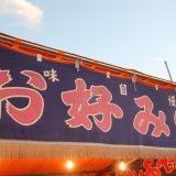 【ちゃちゃ入れマンデー】関西の粉もんグルメ大集合!(2020年4月18日再放送)