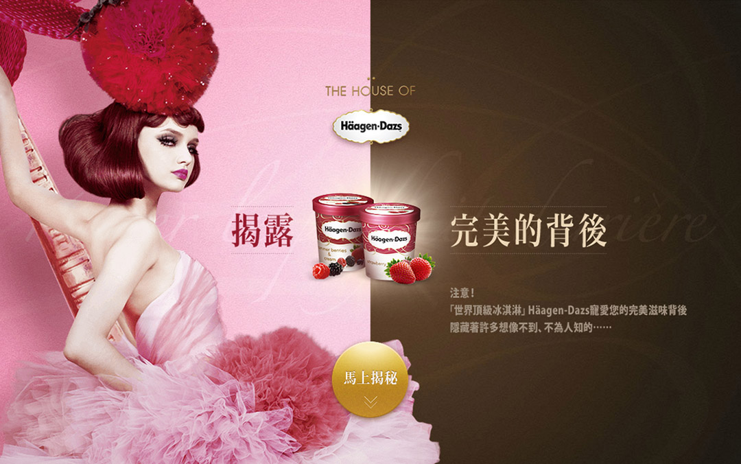 haagen dazs quality website