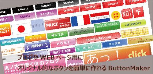 ブログやWEBページ用にオリジナル的な簡単にボタンを作ってくれるButtonMaker