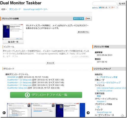 Dual Monitor Taskbar フリーソフト