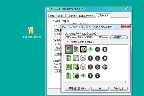 Evernote アイコン