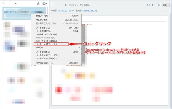 Evernoteのノートリンク ローカル