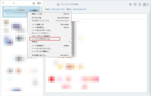 Evernoteのノートリンク