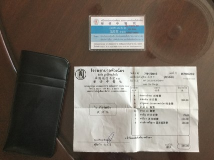 hua-chiew-invoice-and-patient-card