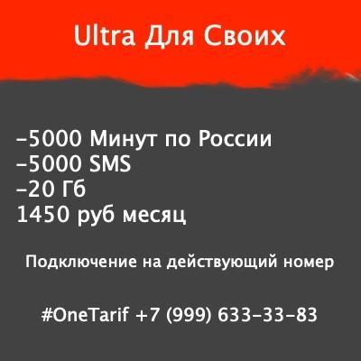 ультра onetarif
