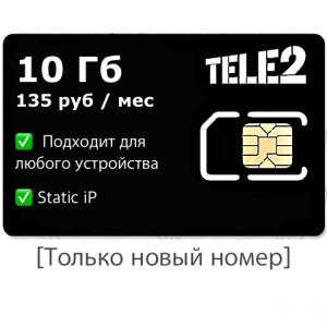 Интернет Tele2 Безлимит 400