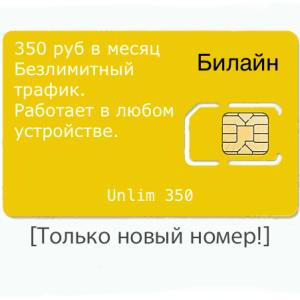 безлимит 350
