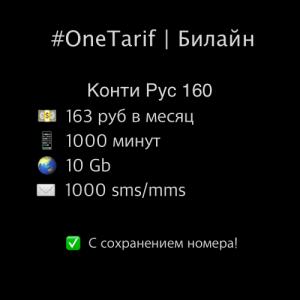 конти рус 160
