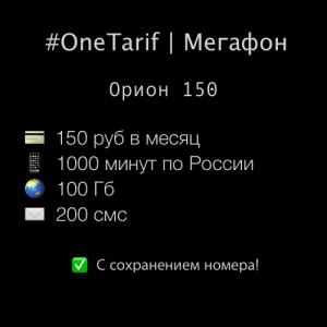 орион 150