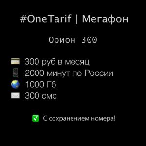 орион 300