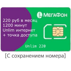 unlim 220