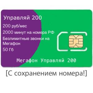 Мегафон Управляй 200