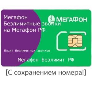Опция Безлимит на Мегафон РФ