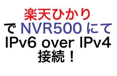 楽天ひかりでヤマハの旧式ルータNVR500を使用してIPv6 over IPv4通信をさせる
