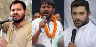 bihar young leaders