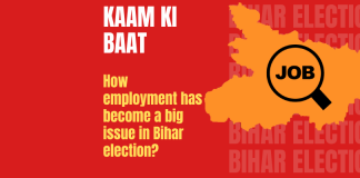 employment in bihar
