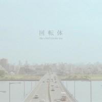 2014年の10曲 vol.10|DJ chizuru編