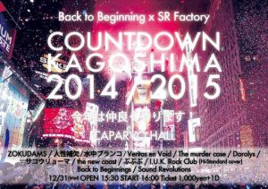 Back to Beginning x SR Factory COUNTDOWN KAGOSHIMA 2014/2015