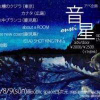水中ブランコ / the new coast :: 福岡四次元でのイベントに揃って出演