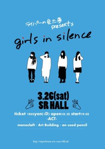 "テイパーの見た夢 presents ""girls in silence"""