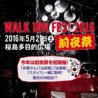WALK INN FES! 2016 前夜祭詳細発表&プレフェス開催決定