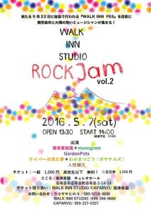 "WALK INN STUIDIO ""ROCK JAM vol.2"""