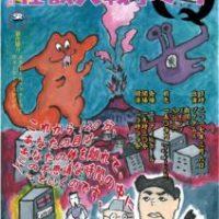 ZOKUDAMS :: 緊急企画「第二回怪獣大戦争マーチQ」開催決定