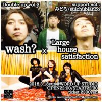 wash? × Large house satisfaction 鹿児島公演決定