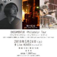 大田誠師(芥) 鹿児島公演に 坂口広亮(GLARE SOUNDS PROJECTION) / ishii kouki 出演