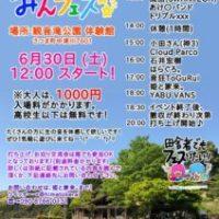 姫と家来。 :: 主催イベント「みんフェス!」今週末開催