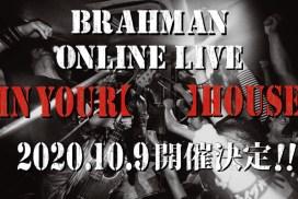 BRAHMAN オンラインライブの模様をライブハウスビューイングで!鹿児島はキャパルボホールにて開催