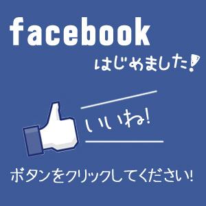 「フェイスブックやってます」の画像検索結果