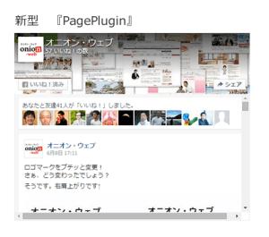 facebook PagePlugin