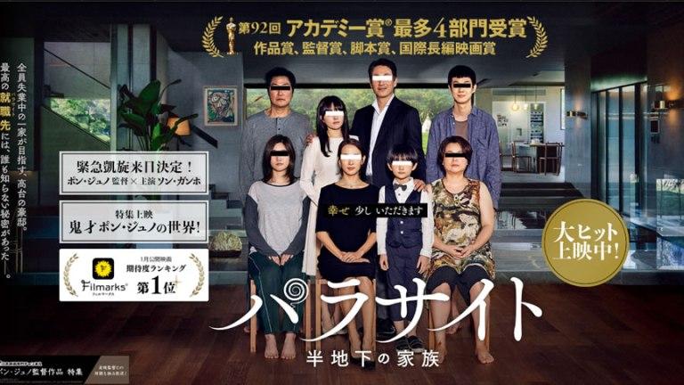 アカデミー賞4部門受賞映画「パラサイト-半地下の家族」を観てきました