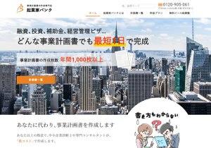 起業家バンク様のホームページ