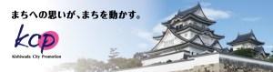 一般社団法人岸和田シティプロモーション推進協議会