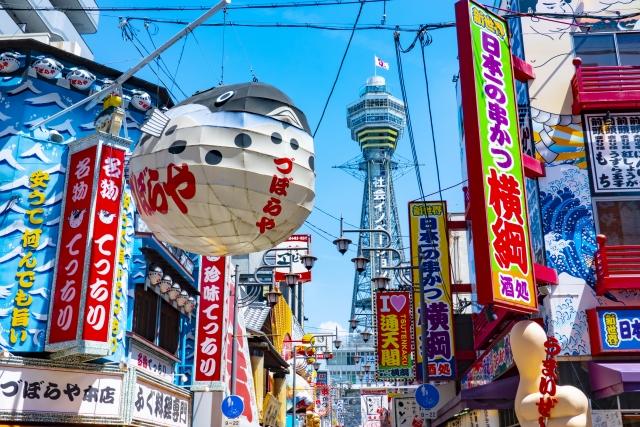 ザ・大阪の風景