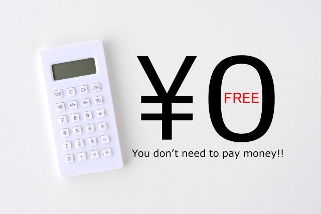 ただより高いものはない。とは言いますが、無料にすっかり慣れちゃってます