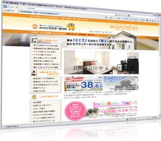 テクノデータハウス様ホームページ
