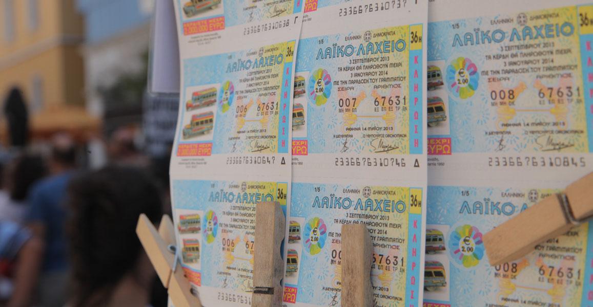 """Μοίρασε λεφτά το """"Λαϊκό"""" στη Λάρισα- Δείτε το ποσό που κερδίζει ο τυχερός Λαρισαίος"""