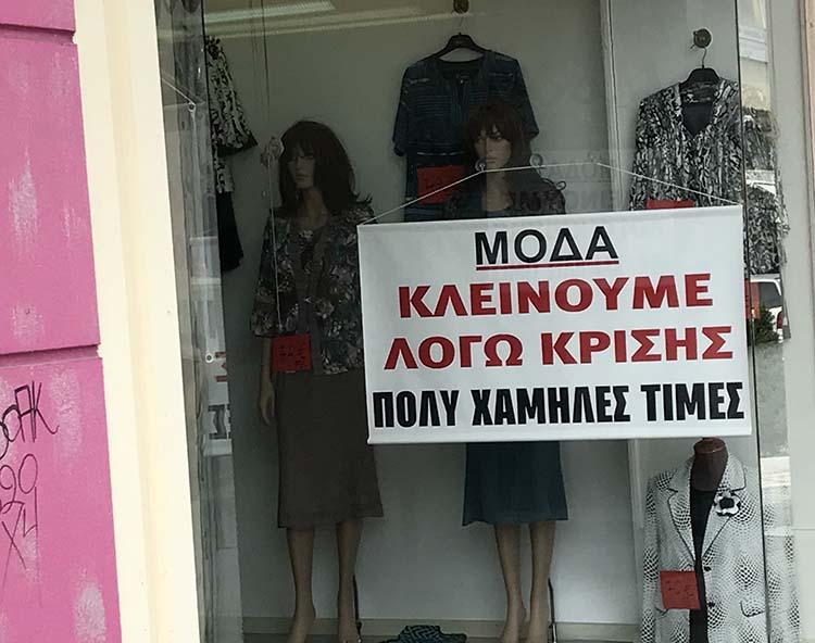 Λαρισαίος βάζει λουκέτο στο κατάστημά του λόγω κρίσης - Τραγική η εικόνα στο κέντρο της πόλης