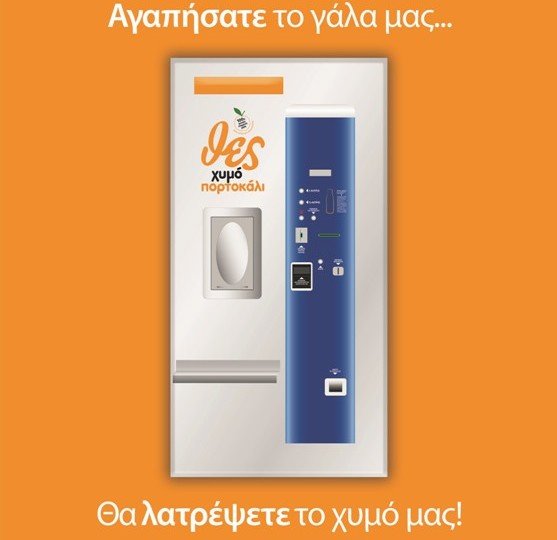 Θες φρέσκο χυμό πορτοκάλι; - Η νέα καινοτομία του Συνεταιρισμού ΘΕΣγάλα