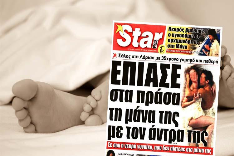 Παράνομη σχέση 35χρονου Λαρισαίου γαμπρού με πεθερά αποκαλύπτει αθηναϊκό πρωτοσέλιδο εφημερίδας!