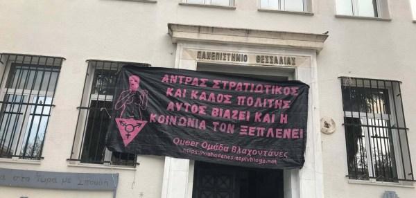 Σήκωσαν πανό διαμαρτυρίας στο κέντρο της Λάρισας για υπόθεση καταγγελίας βιασμού!