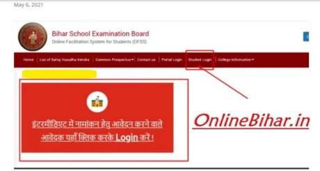 OFSS Bihar board inter Admission 2021