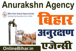 Bihar Nal-Jal Anurakshn Agency Online