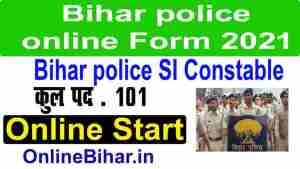 Bihar Police Sports Quota Vacancy 2021