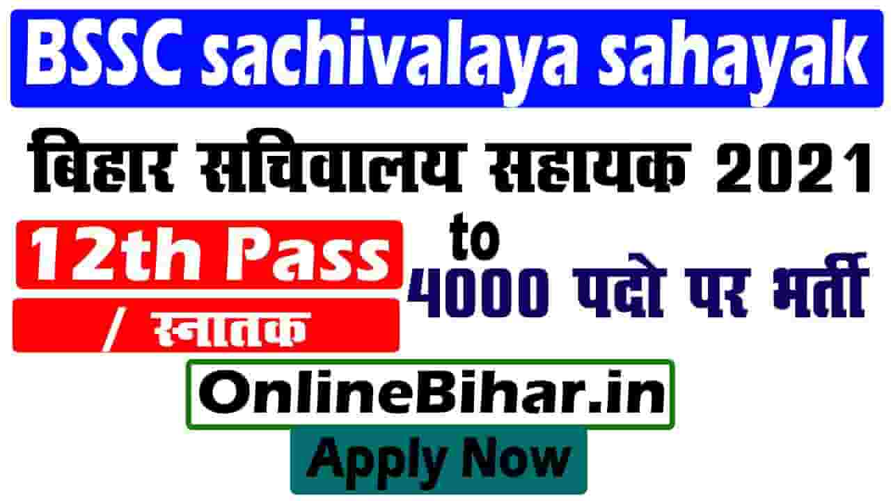 BSSC sachivalaya sahayak recruitment 2021