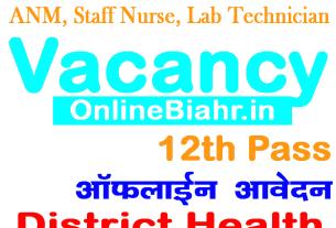 District Health Society Khunti Recruitment 2021