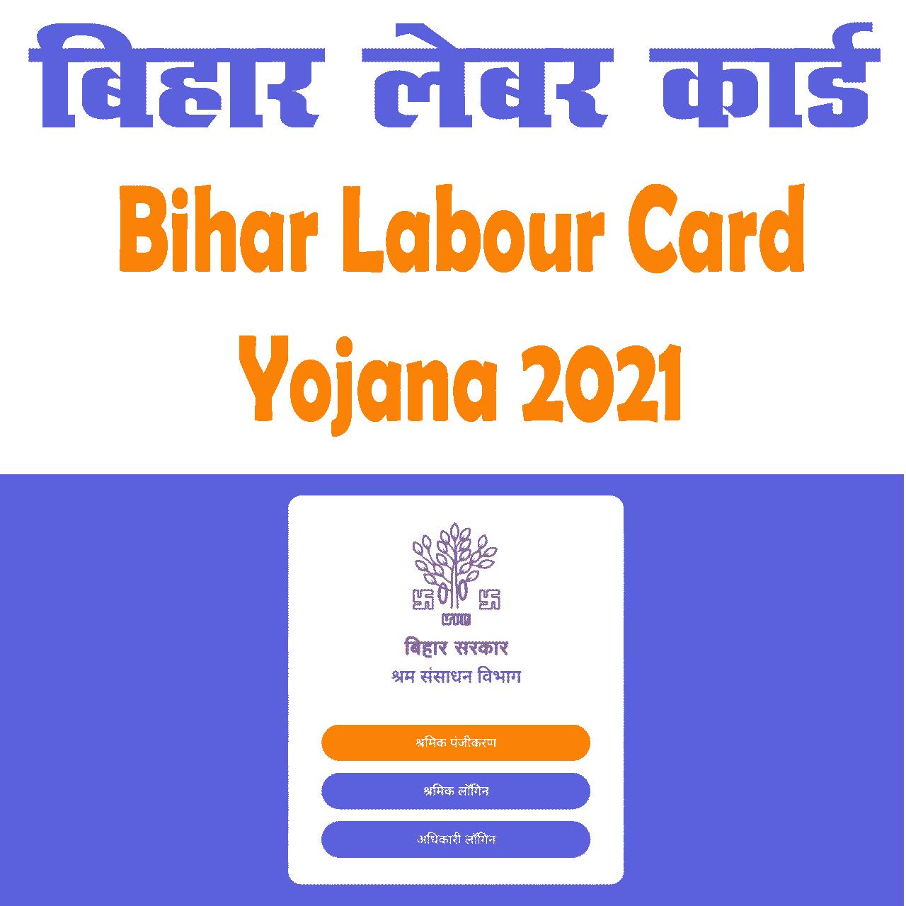 Bihar Labour Card Yojana 2021